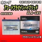 バッテリー アトラスBX プレミアムシリーズ ホンダ アコードプラグインハイブリッド プラグインハイブリッド車 DLA-CR5 65B24R