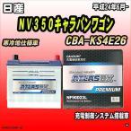 バッテリー アトラスBX プレミアムシリーズ 日産 NV350キャラバンワゴン ガソリン車 CBA-KS4E26 90D23L