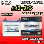 バッテリー アトラスBX プレミアムシリーズ トヨタ ハイエースバン ガソリン車 GE-RZH112V 90D23R