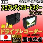 ショッピングドライブレコーダー ドライブレコーダー 日産 フェアレディZロードスター CBA-HZ33 NEXTEC 【 日本製 】