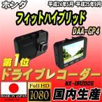 ショッピングドライブレコーダー ドライブレコーダー ホンダ フィットハイブリッド DAA-GP4 NEXTEC 【 日本製 】