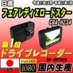 ショッピングドライブレコーダー ドライブレコーダー 日産 フェアレディZロードスター CBA-HZ34 NEXTEC 【 日本製 】