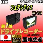 ショッピングドライブレコーダー ドライブレコーダー 日産 フェアレディZ UA-Z33 NEXTEC 【 日本製 】