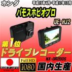 ショッピングドライブレコーダー ドライブレコーダー ホンダ バモスホビオプロ UE-HJ2 NEXTEC 【 日本製 】