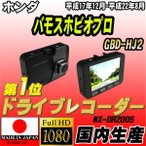 ショッピングドライブレコーダー ドライブレコーダー ホンダ バモスホビオプロ GBD-HJ2 NEXTEC 【 日本製 】