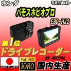 ショッピングドライブレコーダー ドライブレコーダー ホンダ バモスホビオプロ EBD-HJ2 NEXTEC 【 日本製 】