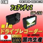 ショッピングドライブレコーダー ドライブレコーダー 日産 フェアレディZ CBA-Z33 NEXTEC 【 日本製 】
