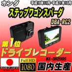 ショッピングドライブレコーダー ドライブレコーダー ホンダ ステップワゴンスパーダ DBA-RG2 NEXTEC 【 日本製 】