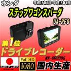 ショッピングドライブレコーダー ドライブレコーダー ホンダ ステップワゴンスパーダ UA-RF8 NEXTEC 【 日本製 】