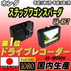 ショッピングドライブレコーダー ドライブレコーダー ホンダ ステップワゴンスパーダ UA-RF7 NEXTEC 【 日本製 】