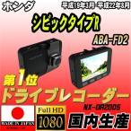 ショッピングドライブレコーダー ドライブレコーダー ホンダ シビックタイプR ABA-FD2 NEXTEC 【 日本製 】