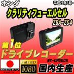 ショッピングドライブレコーダー ドライブレコーダー ホンダ クラリティフューエルセル ZBA-ZC4 NEXTEC 【 日本製 】