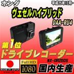 ショッピングドライブレコーダー 【 日本製 】 NEXTEC ドライブレコーダー ホンダ ヴェゼルハイブリッド DAA-RU4