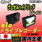 ショッピングドライブレコーダー ドライブレコーダー ホンダ ヴェゼルハイブリッド DAA-RU3 NEXTEC 【 日本製 】