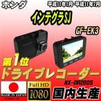 ショッピングドライブレコーダー ドライブレコーダー ホンダ インテグラSJ GF-EK3 NEXTEC 【 日本製 】