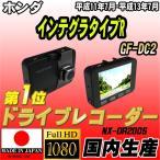 ショッピングドライブレコーダー ドライブレコーダー ホンダ インテグラタイプR GF-DC2 NEXTEC 【 日本製 】