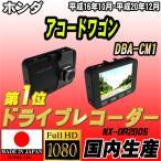 ショッピングドライブレコーダー ドライブレコーダー ホンダ アコードワゴン DBA-CM1 NEXTEC 【 日本製 】