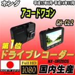 ショッピングドライブレコーダー ドライブレコーダー ホンダ アコードワゴン GH-CL2 NEXTEC 【 日本製 】
