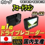 ショッピングドライブレコーダー ドライブレコーダー ホンダ アコードワゴン ABA-CM3 NEXTEC 【 日本製 】