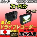 ショッピングドライブレコーダー ドライブレコーダー ホンダ アコードワゴン CBA-CM2 NEXTEC 【 日本製 】