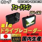 ショッピングドライブレコーダー ドライブレコーダー ホンダ アコードワゴン DBA-CM2 NEXTEC 【 日本製 】