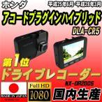 ショッピングドライブレコーダー ドライブレコーダー ホンダ アコードプラグインハイブリッド DLA-CR5 NEXTEC 【 日本製 】