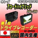 ショッピングドライブレコーダー ドライブレコーダー ホンダ アコードハイブリッド DAA-CR6 NEXTEC 【 日本製 】