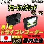 ショッピングドライブレコーダー ドライブレコーダー ホンダ アコードハイブリッド DAA-CR7 NEXTEC 【 日本製 】