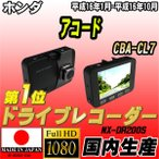 ショッピングドライブレコーダー ドライブレコーダー ホンダ アコード CBA-CL7 NEXTEC 【 日本製 】