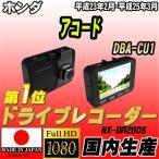 ショッピングドライブレコーダー ドライブレコーダー ホンダ アコード DBA-CU1 NEXTEC 【 日本製 】