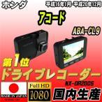 ショッピングドライブレコーダー ドライブレコーダー ホンダ アコード ABA-CL9 NEXTEC 【 日本製 】