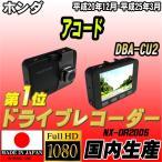 ショッピングドライブレコーダー ドライブレコーダー ホンダ アコード DBA-CU2 NEXTEC 【 日本製 】