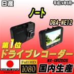 ショッピングドライブレコーダー 【 日本製 】 NEXTEC ドライブレコーダー 日産 ノート DBA-NE12