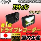 ショッピングドライブレコーダー ドライブレコーダー ホンダ アクティバン GBD-HH6 NEXTEC 【 日本製 】