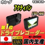 ショッピングドライブレコーダー ドライブレコーダー ホンダ アクティバン EBD-HH6 NEXTEC 【 日本製 】