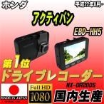 ショッピングドライブレコーダー ドライブレコーダー ホンダ アクティバン EBD-HH5 NEXTEC 【 日本製 】