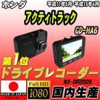 ショッピングドライブレコーダー ドライブレコーダー ホンダ アクティトラック GD-HA6 NEXTEC 【 日本製 】