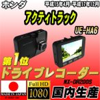 ショッピングドライブレコーダー ドライブレコーダー ホンダ アクティトラック UE-HA6 NEXTEC 【 日本製 】