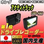 ショッピングドライブレコーダー ドライブレコーダー ホンダ アクティトラック GBD-HA6 NEXTEC 【 日本製 】