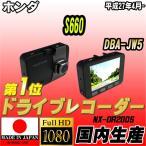 ショッピングドライブレコーダー ドライブレコーダー ホンダ S660 DBA-JW5 NEXTEC 【 日本製 】