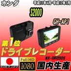 ショッピングドライブレコーダー ドライブレコーダー ホンダ S2000 GH-AP1 NEXTEC 【 日本製 】