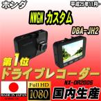 ショッピングドライブレコーダー ドライブレコーダー ホンダ NWGN カスタム DBA-JH2 NEXTEC 【 日本製 】