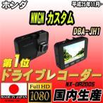 ショッピングドライブレコーダー ドライブレコーダー ホンダ NWGN カスタム DBA-JH1 NEXTEC 【 日本製 】