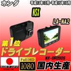 ショッピングドライブレコーダー ドライブレコーダー ホンダ NSX LA-NA2 NEXTEC 【 日本製 】