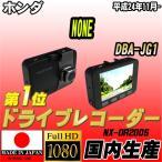 ショッピングドライブレコーダー ドライブレコーダー ホンダ NONE DBA-JG1 NEXTEC 【 日本製 】