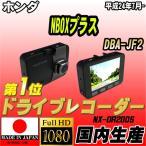 ショッピングドライブレコーダー ドライブレコーダー ホンダ NBOXプラス DBA-JF2 NEXTEC 【 日本製 】