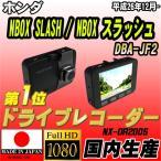 ショッピングドライブレコーダー ドライブレコーダー ホンダ NBOX SLASH / NBOX スラッシュ DBA-JF2 NEXTEC 【 日本製 】