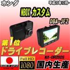 ショッピングドライブレコーダー ドライブレコーダー ホンダ NBOX カスタム DBA-JF2 NEXTEC 【 日本製 】