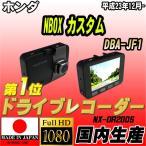 ショッピングドライブレコーダー ドライブレコーダー ホンダ NBOX カスタム DBA-JF1 NEXTEC 【 日本製 】