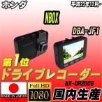 ショッピングドライブレコーダー ドライブレコーダー ホンダ NBOX DBA-JF1 NEXTEC 【 日本製 】